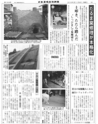 yanekeizai20101108.jpg