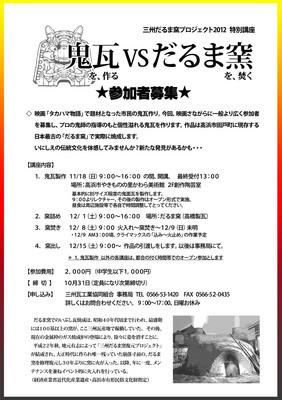 だるま2012.jpg