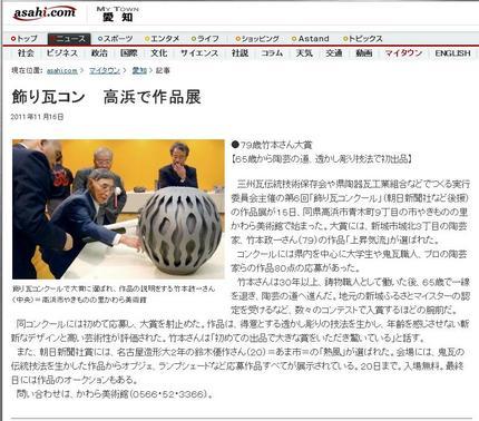 asahi.com02111116.jpg