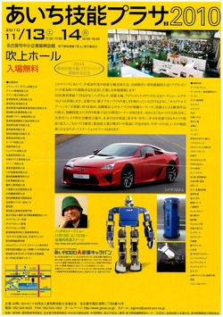 aichi2010_01.jpg