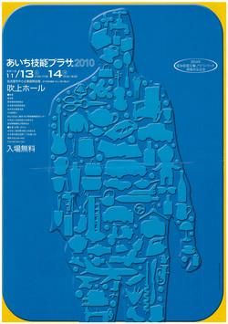 aichi2010_02.jpg