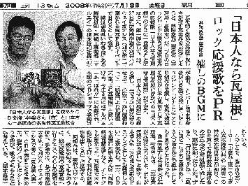 asahi20080718.jpg