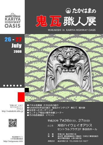 hwy.oasis.poster355.jpg