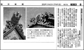 mainichi_tt355.jpg