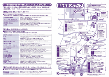 onimichi_map&booth.jpg
