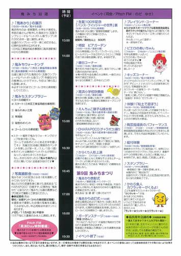 onimichi_schedule.jpg