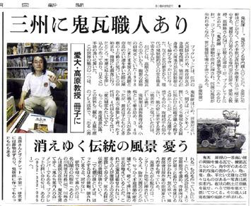 takahara_asahi355.jpg