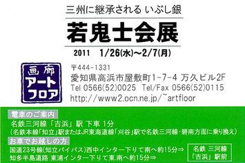 wakakishiten2011_2.jpg
