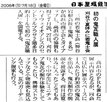 yanesinnbun20080713.jpg
